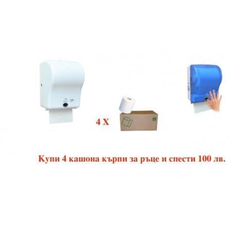 """Промо пакет """" Дозатор и хартиени кърпи за ръце на руло"""""""