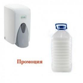 5 л. туба сапун и дозатор за ръце Промо пакет